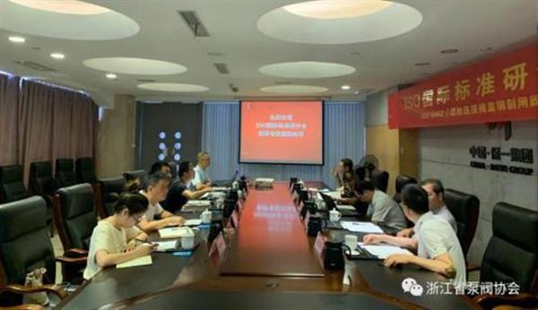《工業閥門 螺栓連接閥蓋鋼制閘閥》國際標準研討會在浙江永嘉召開(圖1)